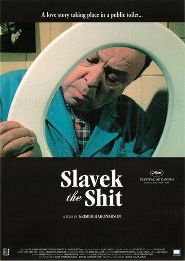 Славек – дерьмо (2004)