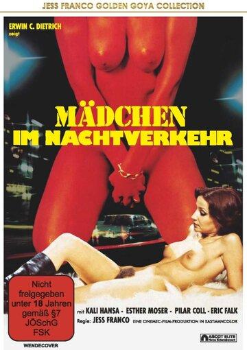 Дикие желания (1976) полный фильм онлайн