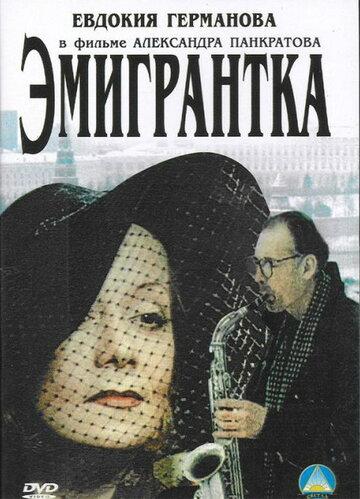 Эмигрантка или Борода в очках и бородавочник (2001) полный фильм