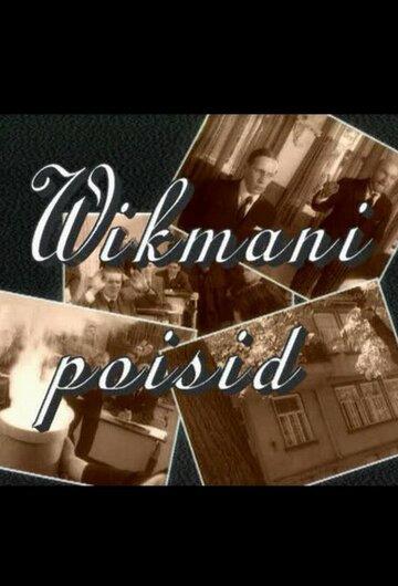 Парни Викмана (Wikmani poisid)
