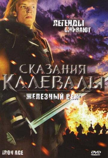 Сказания Калевалы: Железный век (1982) полный фильм онлайн