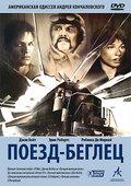 Поезд-беглец (1985)