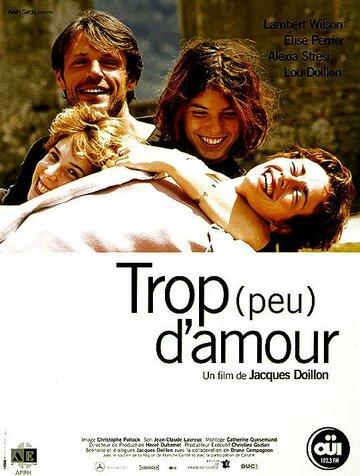 Слишком много (мало) любви (Trop (peu) d'amour)