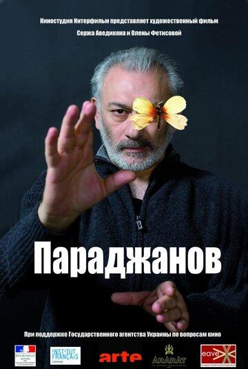 Фильм Параджанов