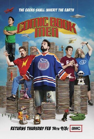 Комикснутые парни 2012