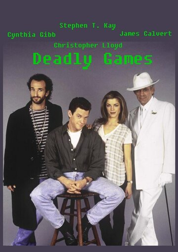 Смертельные игры (1995)