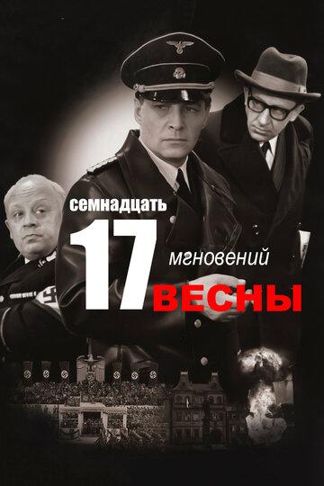 Мини-сериал Семнадцать мгновений весны
