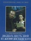 Фильмы Двадцать шесть дней из жизни Достоевского смотреть онлайн