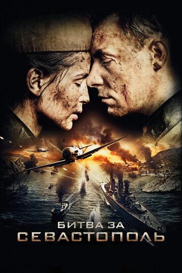 Битва за Севастополь [Расширенная Телеверсия]