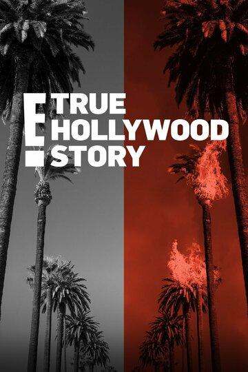 E! Правдивая голливудская история смотреть онлайн