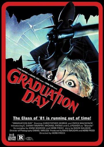 День окончания школы (Graduation Day)