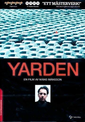 Download Movie Ярден