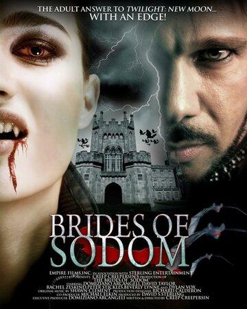 Невесты Содома