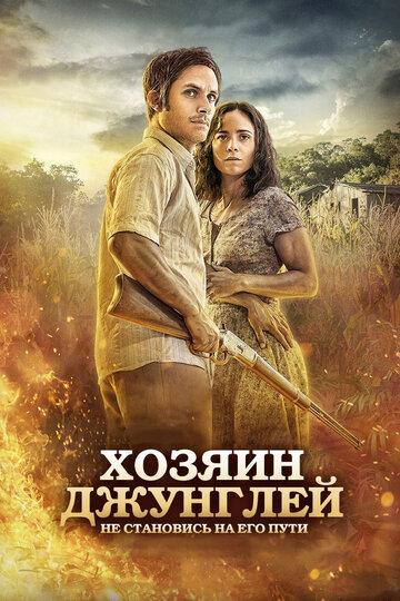 Фильм Хозяин джунглей