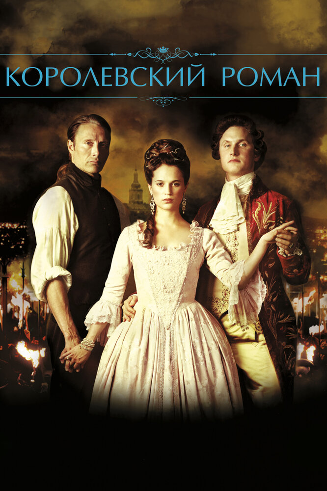 Королевский роман (2012) - смотреть онлайн