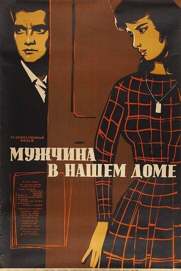 Мужчина в нашем доме (1961)