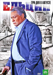 Смотреть онлайн Ельцин. Три дня в августе