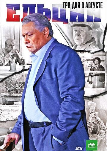 Ельцин. Три дня в августе полный фильм смотреть онлайн