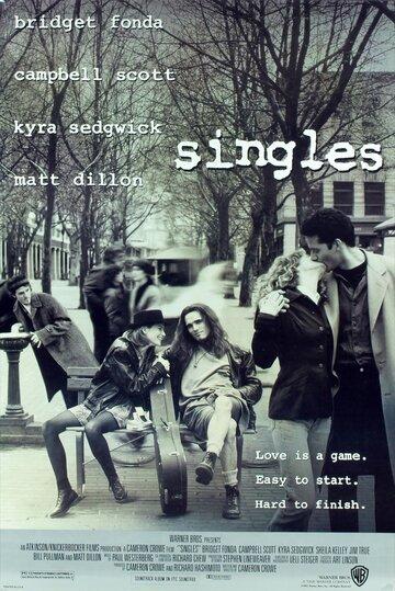 �������� (Singles)