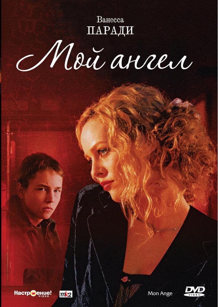 Прикосновение ангела (1994) всё о фильме, отзывы, рецензии.