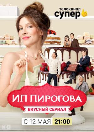 Смотреть ИП Пирогова 3 сезон все серии