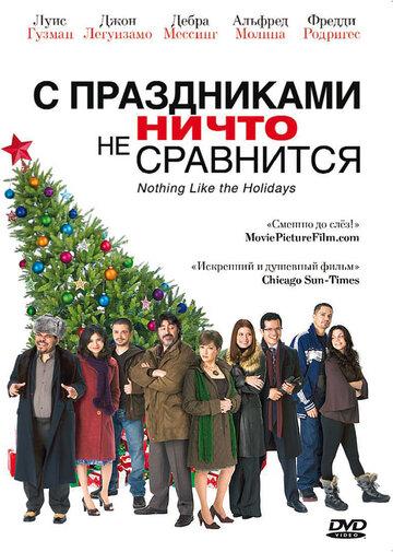 С праздниками ничто не сравнится / Nothing Like the Holidays (2008) смотреть онлайн