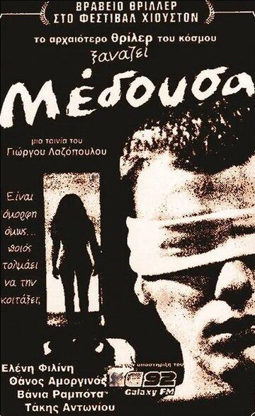 Медуза (1996)