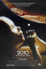 Смотреть онлайн Космическая одиссея 2010