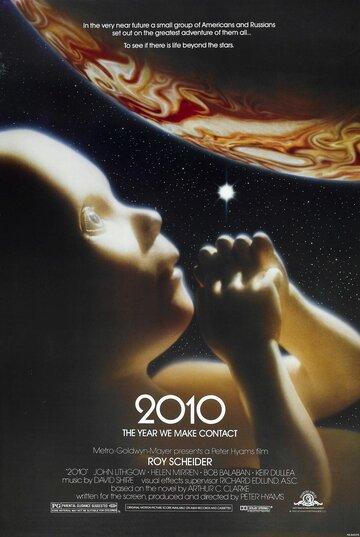 Космическая одиссея 2010 (1984)