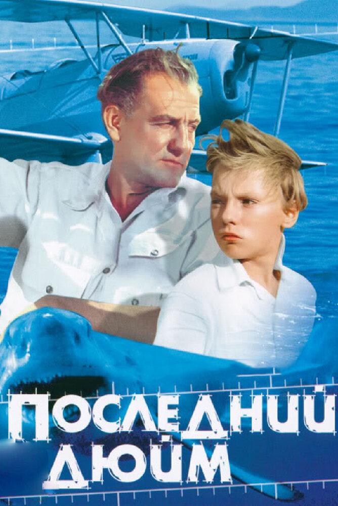 Фильмы Последний дюйм смотреть онлайн