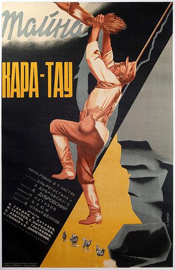 Тайна Кара-Тау (1932) полный фильм онлайн
