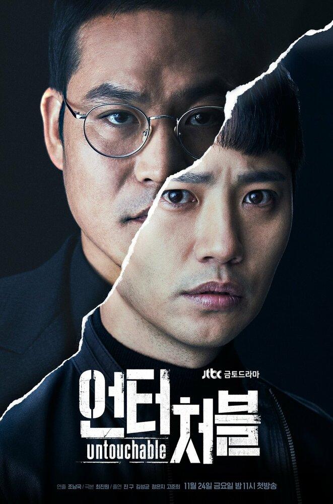 1046956 - Неприкасаемый ✦ 2017 ✦ Корея Южная