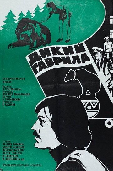 Дикий Гаврила (1976)
