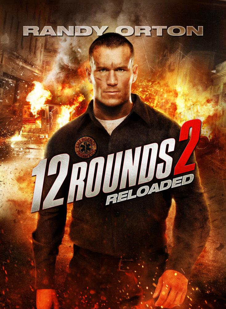 12 раундов: Перезагрузка (2013) - смотреть онлайн