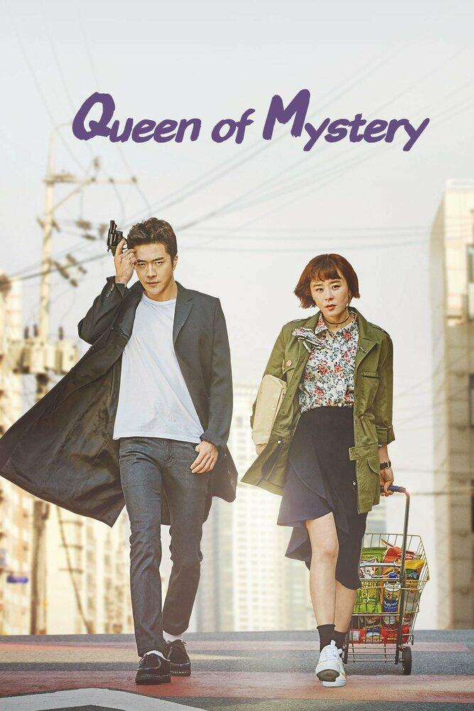 Королева детектива (2 сезона) (2017)