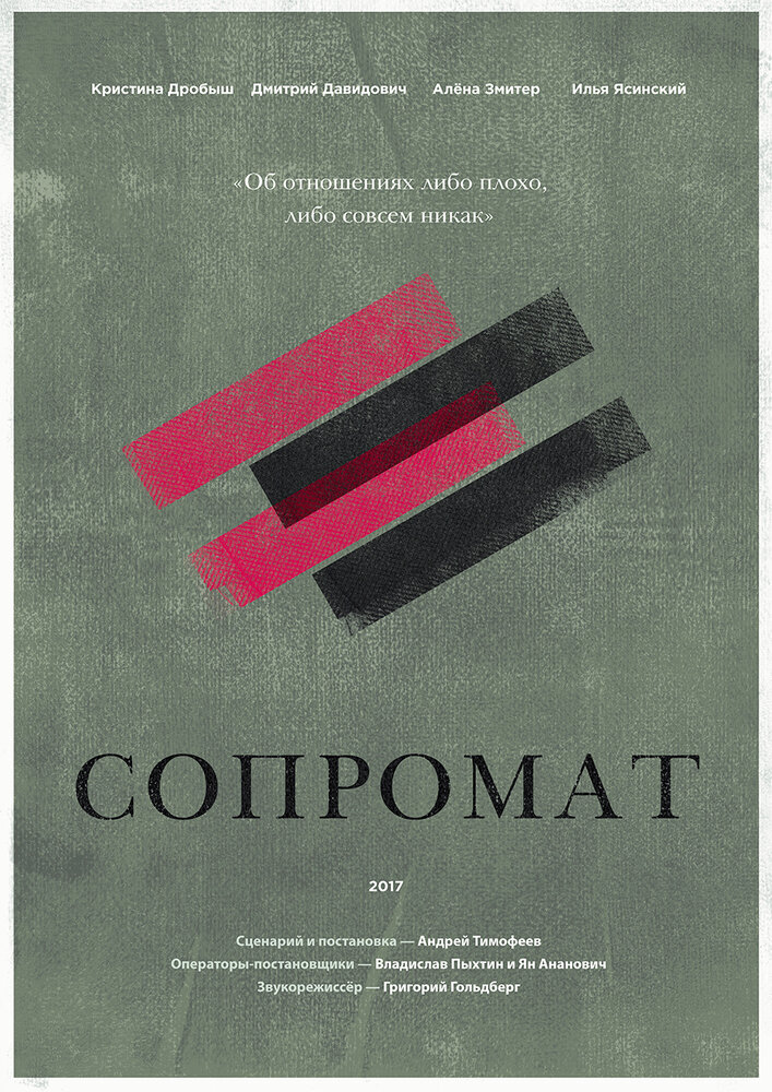 Программу Для Сопромата