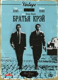 Братья Крэй (1990)
