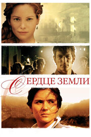 Сердце земли (2007)