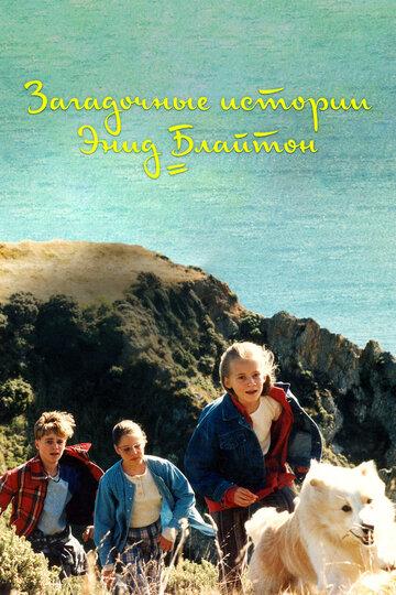 Загадочные истории Энид Блайтон (1997) полный фильм
