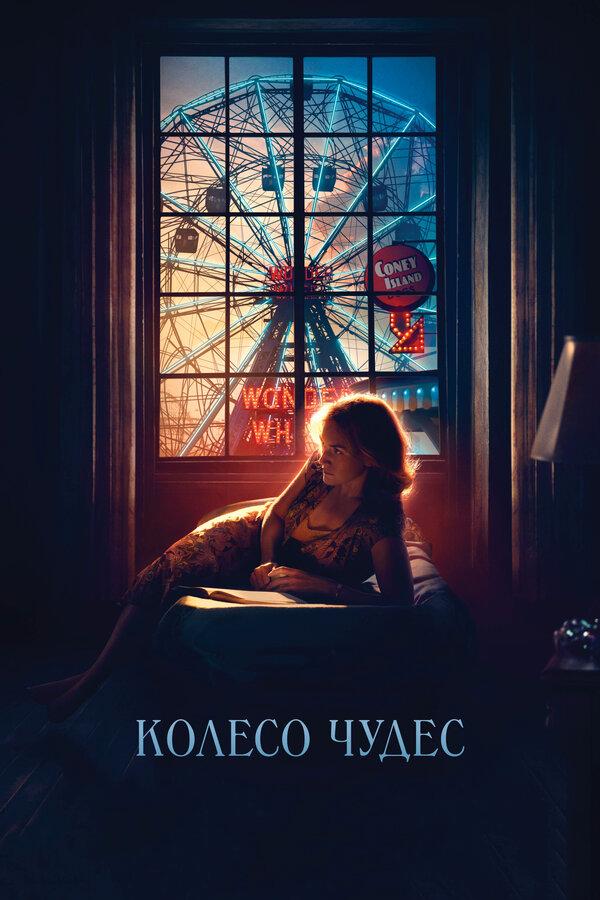 Отзывы к фильму – Колесо чудес (2017)
