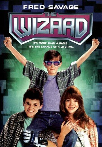 Постер к фильму Волшебник (1989)