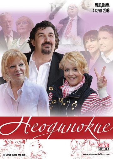 Неодинокие (2009) — отзывы и рейтинг фильма