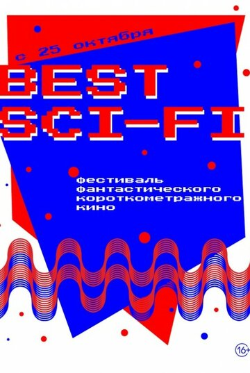 Best Sci-Fi (2018)