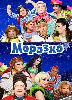 Смотреть онлайн Морозко (ТВ)