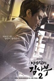 Смотреть онлайн Романтичный доктор Ким Са-бу