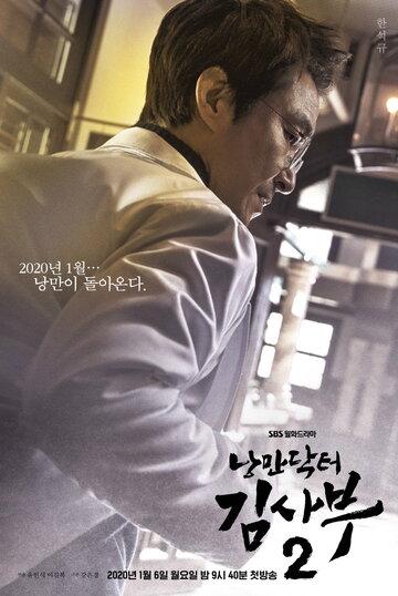 Романтичный доктор Ким Са-бу
