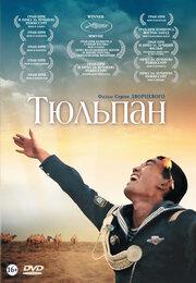 Тюльпан (2008)
