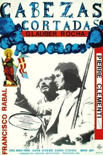 Отрезанные головы (1970)