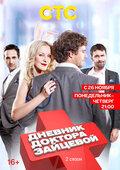 Дневник доктора Зайцевой 2 (2012)