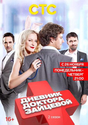 ������� ������� �������� 2 (Dnevnik doktora Zaytsevoy 2)